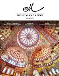 Muslim Magazine #2