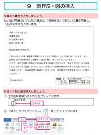 メディアックパソコンスクール生田教室は分かりやすいテキストを使用しています。