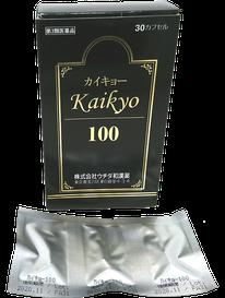 カイキョー100|第3類医薬品(株式会社ウチダ和漢薬研究所)漢方薬
