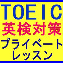 英検 TOEIC 英検マンツーマン 個人 格安 プライベート ビジネス英会話 英語 スクール 福岡 西区 早良区