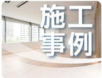 佐賀建設の施行事例
