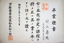 京都國學院卒業証書