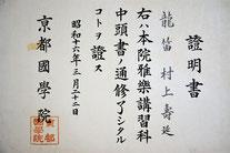 京都國學院雅楽講習科修了証明書(龍笛)