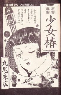 丸尾末広「少女椿」前章。ラストの「遠足いきたい」というセリフが印象的。