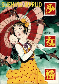 青林工藝舎「少女椿 改訂版」(2003年)