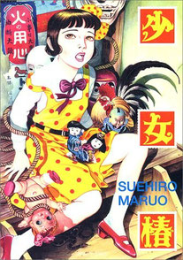 青林堂「少女椿 改訂版」(1999年)