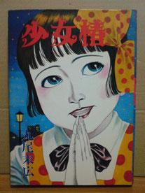 青林堂「少女椿」(1984年)
