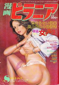 辰巳出版 漫画ピラニア1981年08月号 丸尾末広「少女椿」掲載号