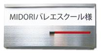 FJ-S-P-off 紙差し込み式、在不在表示、ペーパホルダー付きサイン