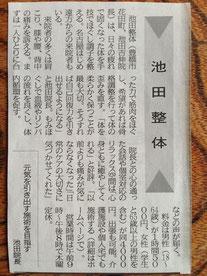 東愛知新聞 健康な生活