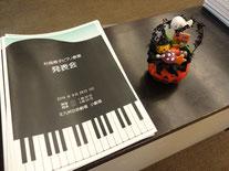 今回のプログラム。ひと目でピアノの発表会とわかるようにデザインしました。