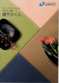 ダイケン畳 和紙畳