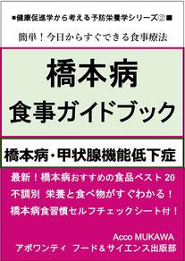橋本病食事ガイドブック(橋本病・甲状腺機能低下の方)