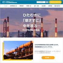 日本非破壊検査株式会社