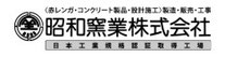 昭和窯業株式会社