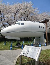 ●展示室から外に出て、YS-11コックピットの展示場所へ