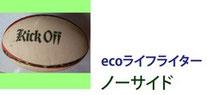 ecoライフライター ノーサイド