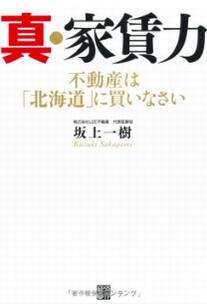 書籍「真・家賃力ー不動産は北海道に買いなさい」の表紙