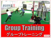 グループトレーニングへのリンク