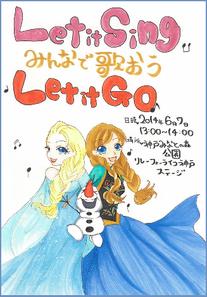 「アナと雪の女王」を歌おう!