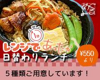 応援ランチ‐毎日おいしい炊き込みご飯!