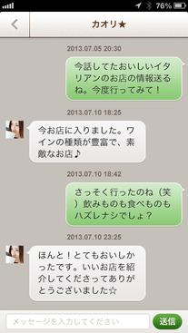 プライベートメッセージ画面