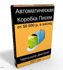 В ней есть все, что Вам нужно для запуска стабильного дохода от 50 000 рублей в месяц.