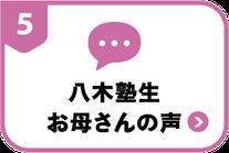 八木塾生のお母さんの声へ