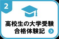 高校生の大学受験合格体験記へ
