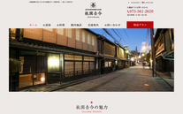 Best Design, Founder Selection, Audience Selection, 旅館 祇園吉今