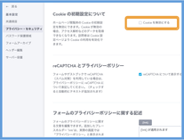 STEP3. Cookie を無効にする