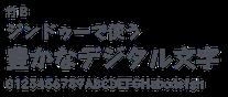 竹 B(装飾体)