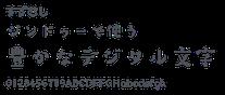すずむし(装飾体)