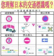 「あなたは日本の交通標識を理解していますか?」と繁体字で記された八重山署のチラシ(一部トリミングしています)