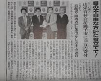 千葉県銚子市の地域新聞に紹介されたときの新聞。