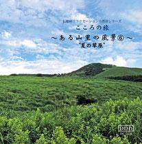 自然音CD・ある山の風景6《夏の草原》