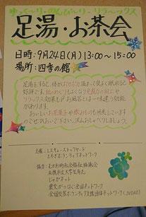木村作ポスター。