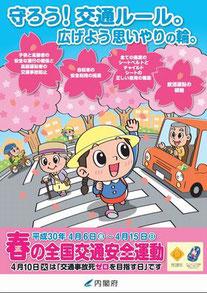 平成30年春の全国交通安全運動ポスター