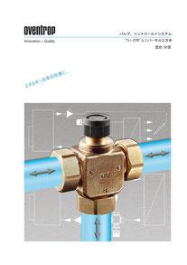 Oventrop 冷暖房用 分流・混合三方弁 Tri-CTRカタログ