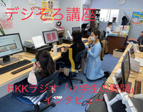 RKKラジオ「小学生の時間」デジそろ講座