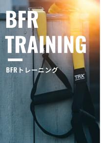BFR加圧トレーニング。ダイエット・シェイプアップに