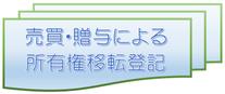売買・贈与による所有権移転登記_司法書士松田法務事務所