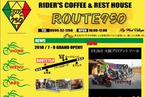 ライダーズカフェ ルート750