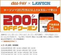 aupay-lawson-coupon-present