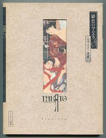 1998年トレヴィル謹製「緋色のマニエラ」。復刻版のように唐草模様に赤みがかった部分がない。がない。