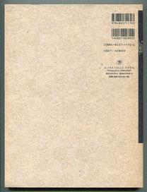 1998年トレヴィル謹製「緋色のマニエラ」裏表紙。発行:トレヴィル、発売:リブロボートとなっている。