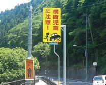 注意喚起標識板(DG3)
