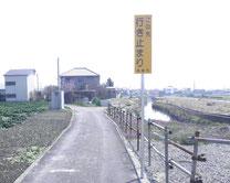 行き止まり標識板(HIP)