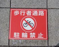 路面標示シート
