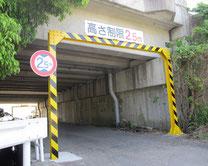 高さ制限標識柱